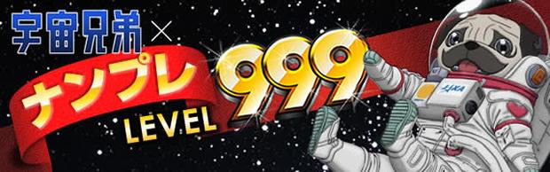 宇宙兄弟ナンプレ999予約広告
