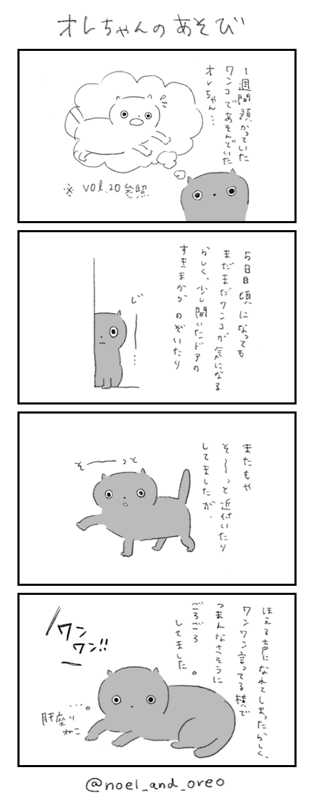 ノエル&オレオ劇場4コマvol21