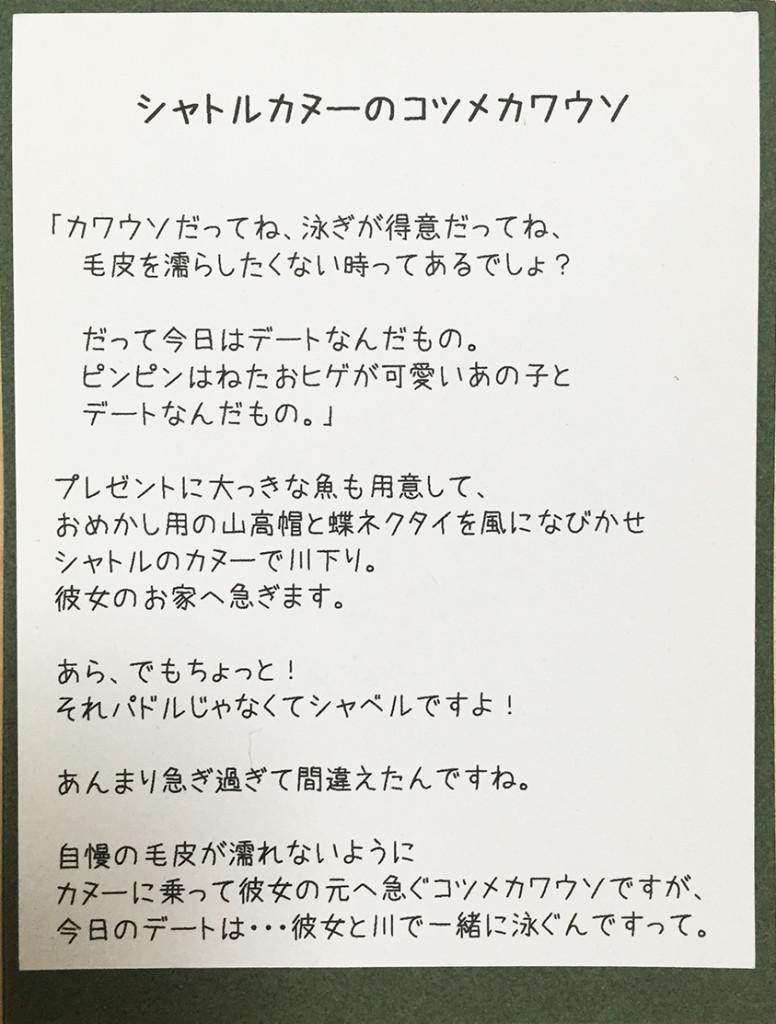 馴鹿 Jun-Roku
